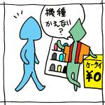 Kei01