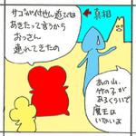 Sawamoto01