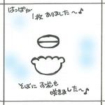 Ekakisago01