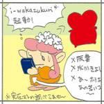 Wakatu2