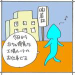 Wakabayasi01