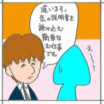 Wakabayasi03