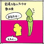 Kioku04